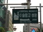 Tantangan Menjadi Muslim Korea