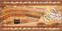 Penentuan Hari Dan Shiyam (Puasa) Arafah Pada Tiap Negara