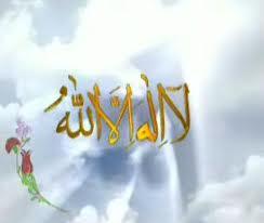 I'rab La Ilaha Illallah