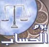 Qawa'id Hisab