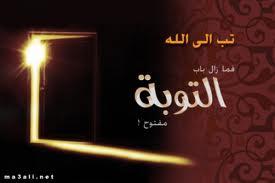 Taubat Menurut Al-Hasan