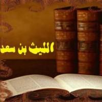 Laits Bin Sa'ad