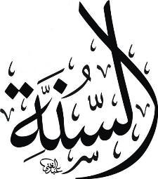 SUNNAH ADALAH WAHYU ALLAH