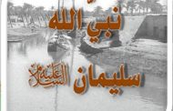 Kisah Nabi Sulaiman Bin Dawud (Keluasan Ilmu Dan Keagungan Kerajaannya)