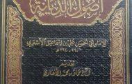 Abu Hasan Al-Asy'ari (260 H-324H)