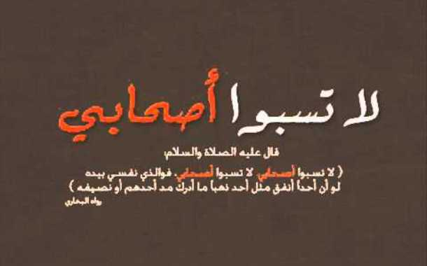 Hukum Mencela Sahabat Nabi Shallallahu 'Alaihi Wasallam