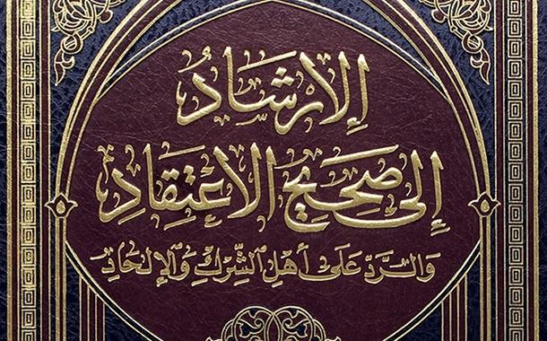 Pokok-Pokok Akidah Islam