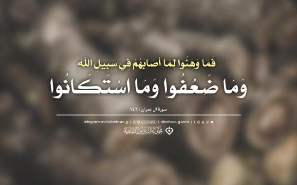Tafsir Surat Ali Imran Ayat 142 – 147