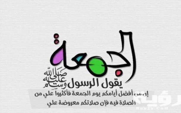 Petunjuk Nabi Shallallahu 'Alaihi Wasallam di Hari Jum'at
